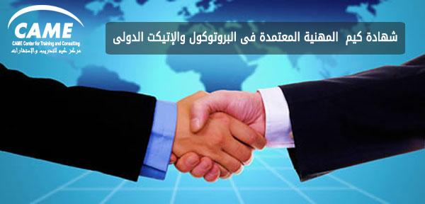 شهادة الأتيكيت والبروتوكول الدولى   International Etiquette & Protocol Certificate CAME - IEP